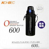 【新品】KOHBEC コーベック ダブルステンレス ワンタッチ スピーディボトル600 保冷専用 ポーチ・ストラップ付き 直飲みOK