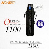 【新品】KOHBEC コーベック ダブルステンレス ワンタッチ スピーディボトル1100 保冷専用 ポーチ・ストラップ付き 直飲みOK