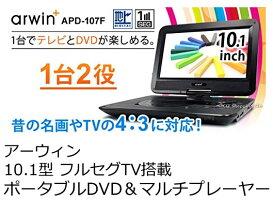 【新品】arwin アーウィン 10.1型 ポータブルDVD&マルチプレーヤー APD-107F