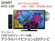 【新品】arwin アーウィン19型 DVDプレーヤー内蔵デジタルハイビジョンLEDテレビATD-190【日暮里店】