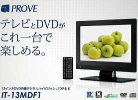 【新品】PROVE/プローブ 13インチDVD内蔵デジタルハイビジョンLEDテレビ 2電源 車での視聴可能!! IT-13MDF1