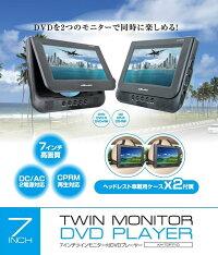 【新品】KAIHOU カイホウジャパン 7インチ ツインモニター付き DVDプレーヤー KH-TDP710