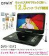 サマーSALE!!【新品】arwin/アーウィン12.5インチ3電源フルセグTV搭載ポータブルDVD&マルチプレーヤーAPD-125F