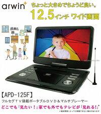 【新品】arwin/アーウィン 12.5インチ3電源フルセグTV搭載ポータブルDVD&マルチプレーヤー APD-125F