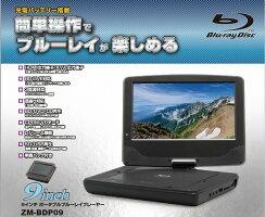 【新品】レボリューション 9インチ ポータブルブルーレイプレーヤー ZM-BDP09