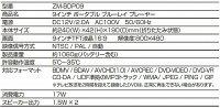 【新品】brレボリューションbr9インチポータブルブルーレイプレーヤーbrZM-BDP09