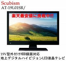 【展示再生品】Scubism エスキュービズム ASPILITY 19V型 地上デジタル ハイビジョンLED液晶テレビ 外付けHDD録画対応 ブラック AT-19L01SR/