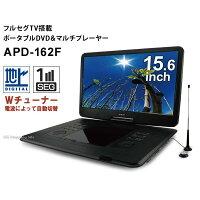 【新品】arwin/アーウィン 15.6インチ フルセグTV搭載ポータブルDVD&マルチプレーヤー APD-162F