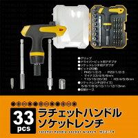 【新品】MACROS マクロス 33pcs ラチェットハンドル ソケットレンチ 収納ケース付き MCZ-74