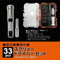 【新品】brMACROSマクロスbr33pcsbrスクリュードライバーセットbr収納ケース付きbrM