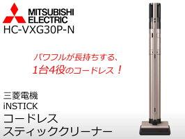 【新品】MITSUBISHI 三菱電機 コードレススティッククリーナー iNSTICK インスティック スティック型サイクロン掃除機 カラー:ピンクゴールド HC-VXG30P-N