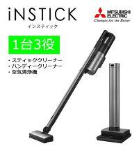 【新品】三菱電機/MITSUBISHI 空気清浄機付きコードレススティッククリーナー iNSTICK HC-VXG20P-S