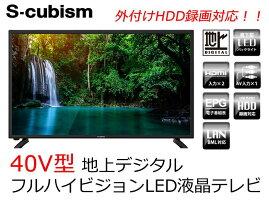 【新品】S-cubism/エスキュービズム 40V型外付けHDD録画対応 地上デジタルフルハイビジョンLED液晶テレビ AT-40CM01SR
