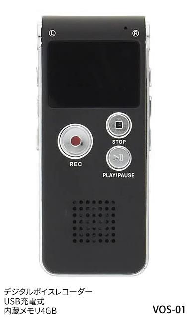 楽天最安値に挑戦!【新品】デジタルボイスレコーダーUSB充電式内蔵メモリ4GBVOS-01