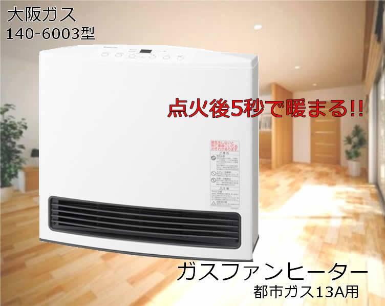 2017-2018年!年末年始SALE!!【新品】大阪ガスガスファンヒータースタンダードモデル都市ガス13A用140-6003型