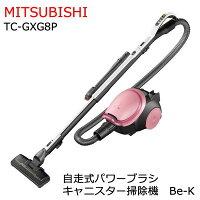 【新品】三菱/MITSUBISHI 自走式パワーブラシ キャニスター掃除機 Be-K TC-GXG8P シルキーピンク