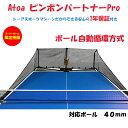 4.7万円OFF!!在庫限り!!Atoa ピンポンパートナーProA-TTA-SS010 卓球マシン 卓球ロボット 球出し機...