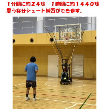 Atoa シューティングマシーン A-BSA-SS010 バスケットボールマシーン シュート練習機 バスケット バスケットアカデミー バスケット部 バスケットマシーン