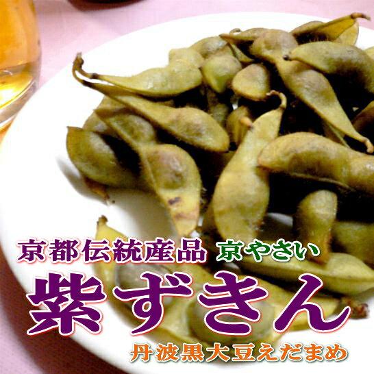 京都産 「京野菜」紫ずきん (丹波黒大豆 枝豆)15袋 (200g/1袋)コクのある甘み!食べだしたらとまらない美味しさです。 晩酌のビールのおつまみにすると手が止まりません。