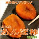 鳥取産 西条柿の 「あんぽ柿」 6パック入り(3個入り(180g)/1パック) 箱歴史有る西条柿の味わいをいかした風味豊な干し柿です
