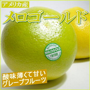 アメリカ・カリフォルニア産メロゴールド 超大玉3個入り酸味控えめな甘いグレープフルーツです 0…