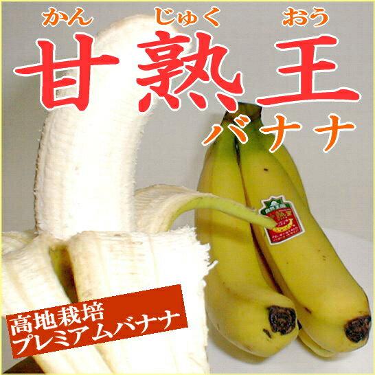 フィリピン産 甘熟王バナナ(かんじゅくおうばなな) 約15kg 22パック入り(4〜5本/1パック)ワンランク上 甘い バナナを毎日食べて毎日元気モリモリ♪