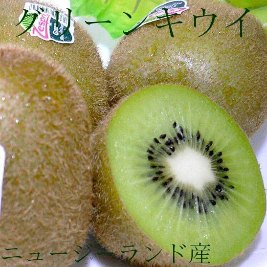 ニュージーランド産 「ゼスプリ」グリーンキウイ大玉 27個入り朝食のお供に、ビタミン豊富なキウイ。品質と味で選ばれているNZ産です 緑 キウイフルーツ ヘイワード