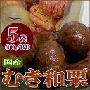 国産大粒甘栗 むき和栗 渋皮煮(しぶかわに) 「薄渋皮付きクリ」 5袋 (100g/1袋)○丹沢栗、筑波栗などの大粒の国産のくりを使用しています 日本のクリ