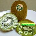 オーガニック グリーンキウイ 約3.6kg 27〜30個入り NZ産 ゼスプリ JAS認証 有機栽培 キウイフルーツ お届けにお時間を頂戴することもございますのでご注意ください。市販箱に梱包いたします。