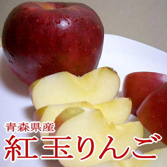 紅玉リンゴ(こうぎょくりんご)約10kg小玉46〜50個入り青森長野産|コウギョクべにたま林檎アップルパイジュースジャムケーキ