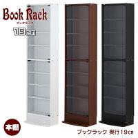 本棚コレクションブックラック書棚コレクションケースブックラック奥行19cmSALEセール送料無料