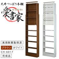 奥行17cm薄型天井つっぱり本棚「愛書家」本体送料無料書棚完成品日本製