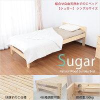 すのこベッド組合せ自由天然木すのこベッドSugar【シュガー】シングルサイズ高さ調節可能北欧ベッド木製ベッド新生活ベッドシンプル送料無料