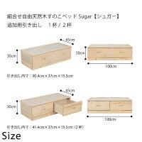 すのこベッド組合せ自由天然木すのこベッドSugar【シュガー】追加引き出し1杯・2杯高さ調節可能北欧ベッド木製ベッド新生活ベッドシンプル送料無料