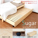 すのこベッド組合せ自由天然木すのこベッドSugar【シュガー】追加下段ペアベッド高さ調節可能北欧ベッド木製ベッド新生活ベッドシンプル送料無料