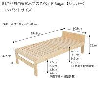 すのこベッド組合せ自由天然木すのこベッドSugar【シュガー】コンパクトサイズ高さ調節可能北欧ベッド木製ベッド新生活ベッドシンプル送料無料