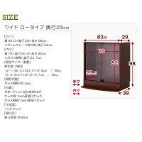 コレクションケースフィギュアラックワイド幅83cm奥行29cmロータイプJAJANコレクションラック送料無料