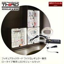 [専用オプション]フィギュアラックサード3rdハイタイプ専用LEDモジュールセット