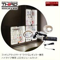 [専用オプション]フィギュアラックサード3rdロータイプ専用LEDモジュールセット