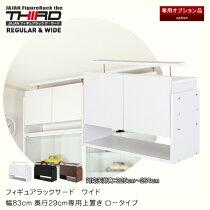 JAJANフィギュアラックサード3rd引き戸幅83cm奥行39cmハイタイプコレクションケースコレクションラックコレクションボードガラスケース飾り棚