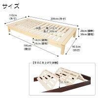すのこベッド布団が干せる天然木フラットベッドモネMoneシングルサイズ2段階高さ調節耐荷重150kg