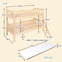 二段ベッド国産マットレス2枚付!オリジナル企画天然木すのこスリム2段ベッド【Pellona】ペローナ送料無料すのこベッドスリムマットレス子供用低ホル2段ベッドコンパクト