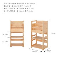 北欧天然木キッズマガジンラックnico送料無料おしゃれ木製子供家具