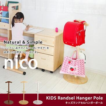 ランドセル専用ハンガーポール 北欧 天然木キッズランドセルハンガーポール nico パイン材 シンプル おしゃれ