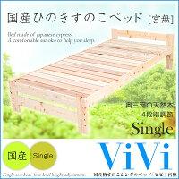 奥三河産の檜すのこシングルベッドViVi宮無しシングル国産ひのき4段階調節ベッド木製ベッドすのこ日本製ヒノキ送料無料