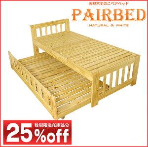 [ベッドSALE][在庫処分]ねむる&しまうが自由な賢い親子ベッドです親子ベッド 【25%OFFセール】...