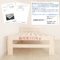 北欧パインフレームのすのこベッドScarlet[スカーレット]【シングルサイズ】シンプルおしゃれ