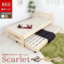 親子ベッド 北欧パインフレームのすのこベッド Scarlet[スカーレット] 【ペアベッド】 すのこ ベッド おしゃれ ベッド 木製ベッド