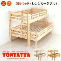北欧パインフレーム二段ベッド天然木すのこジュニアベッドTONTATTAトンタッタ2段ベッドシングル×ダブル送料無料