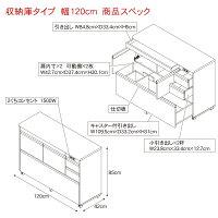 キッチンカウンター【完成品】幅120cm収納庫タイプステンレストップレンジ台キッチン収納国産日本製キッチンボードレンジボード